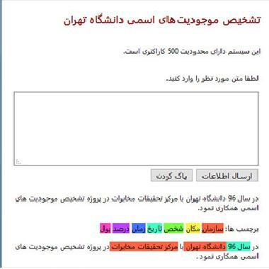 موجودیت های اسمی دانشگاه تهران
